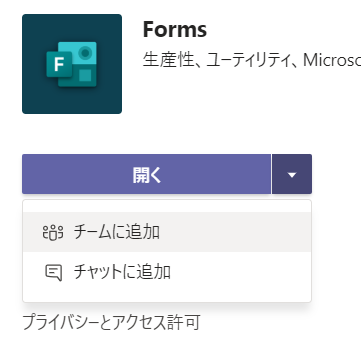 TeamsでFormsを使ってクイック投票する方法!Botが反応しないときの解決方法