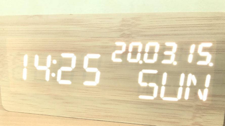 おしゃれなウッド調LEDデジタル置き時計[Mezzo]