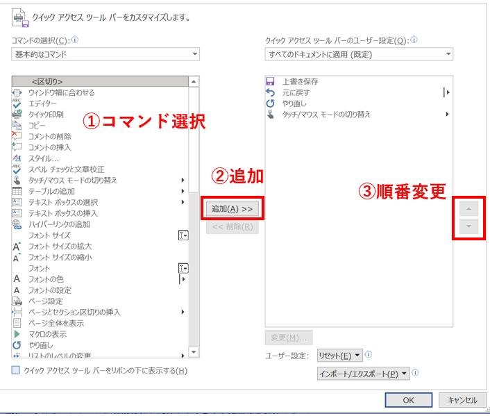 クイックアクセスツールバーの設定方法